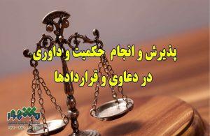 داوری و میانجیگری در دعاوی و قراردادها و اختلافات