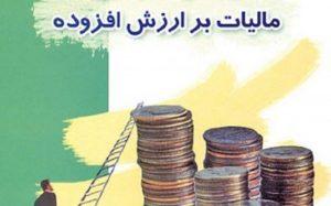 ساده ترین تعریف از مالیات برارزش افزوده