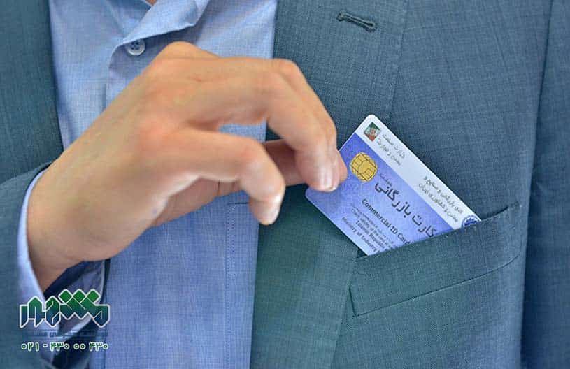 اخذ کارت بازرگانی چیست | دریافت کارت بازرگانی