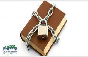 مسئولیت های قانونی عدم انجام پلمپ دفاتر قانونی چیست؟!