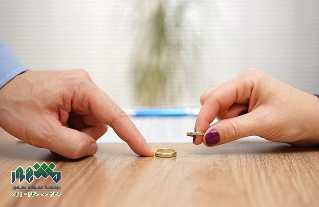 هزینه طلاق توافقی | هزینه طلاق توافقی | مراحل طلاق توافقی | مراحل طلاق توافقی