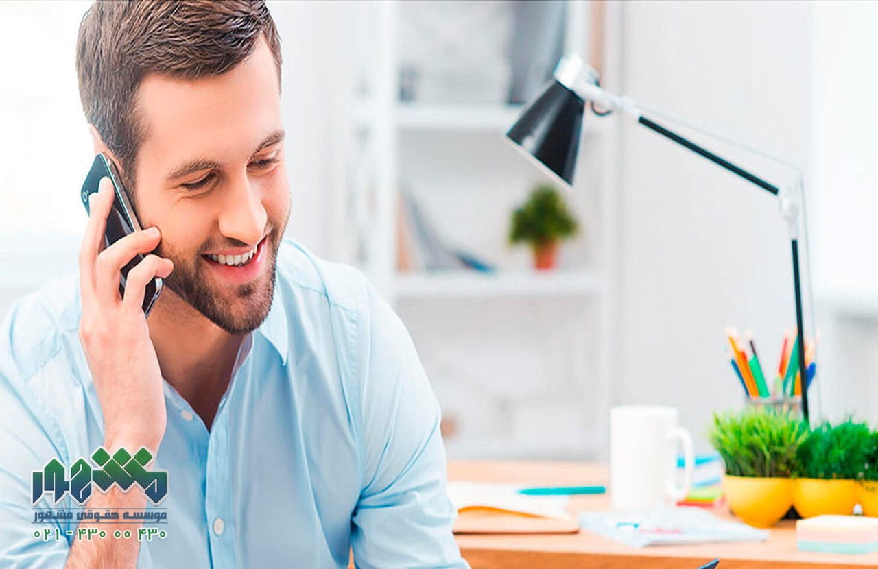 مشاوره حقوقی رایگان | مشاوره حقوقی تلفنی | مشاوره حقوقی آنلاین