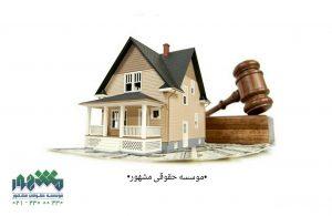 وکیل ملکی متخصص در امور ملکی