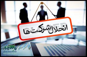 مدارک، مراحل و اطلاعات مهم ثبت انحلال شرکت
