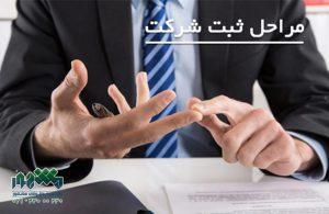 مراحل ثبت شرکت در اداره ثبت شرکتها از گام اول تا روزنامه رسمی