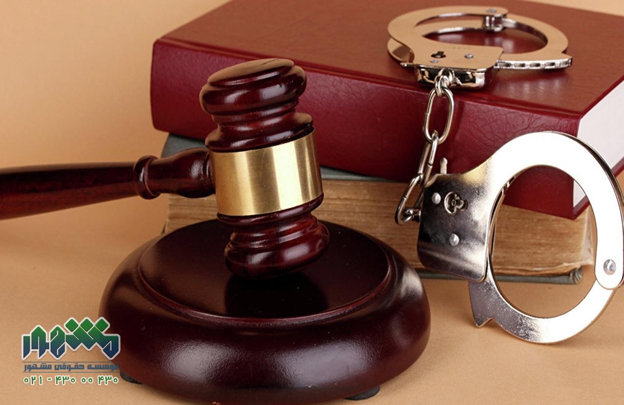وکیل کیفری | وکیل امور کیفری | وکیل دعاوی کیفری