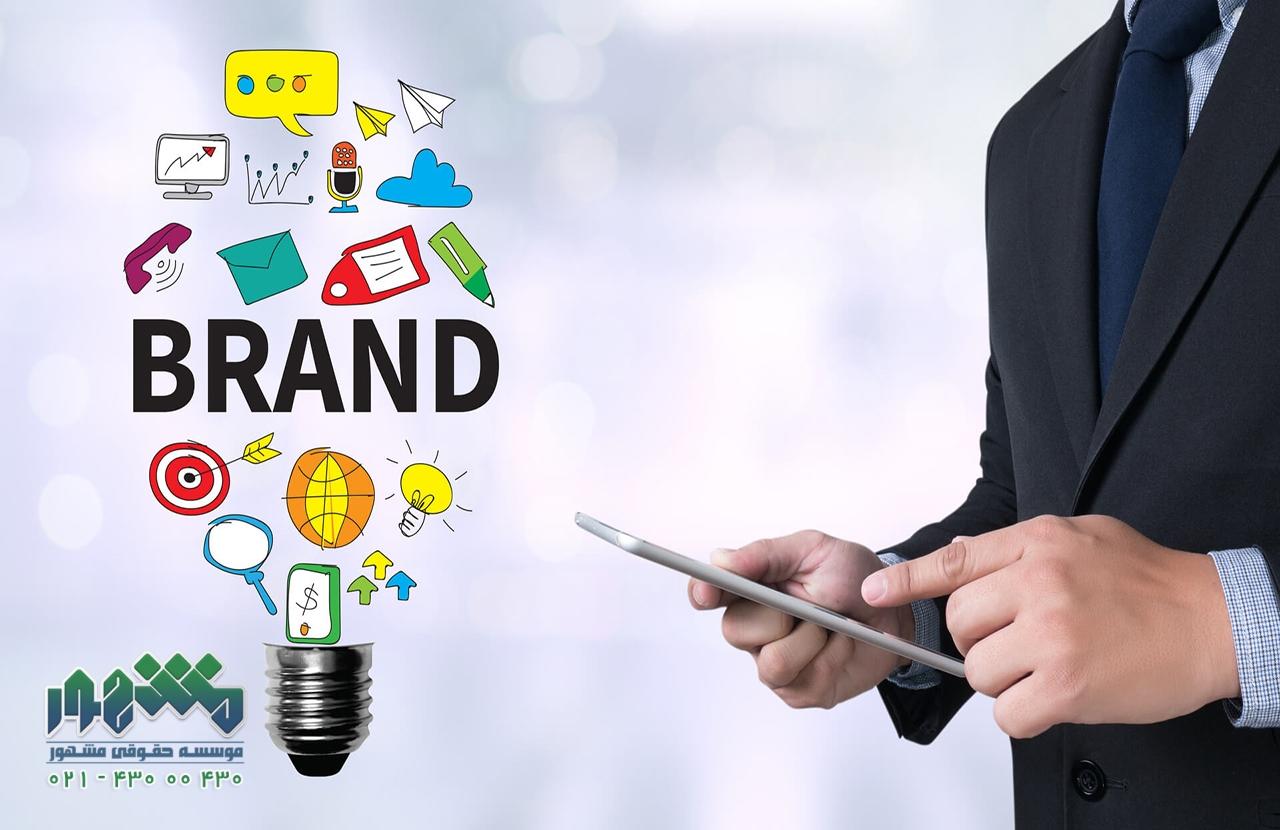 مراحل ثبت برند و ثبت علامت تجاری