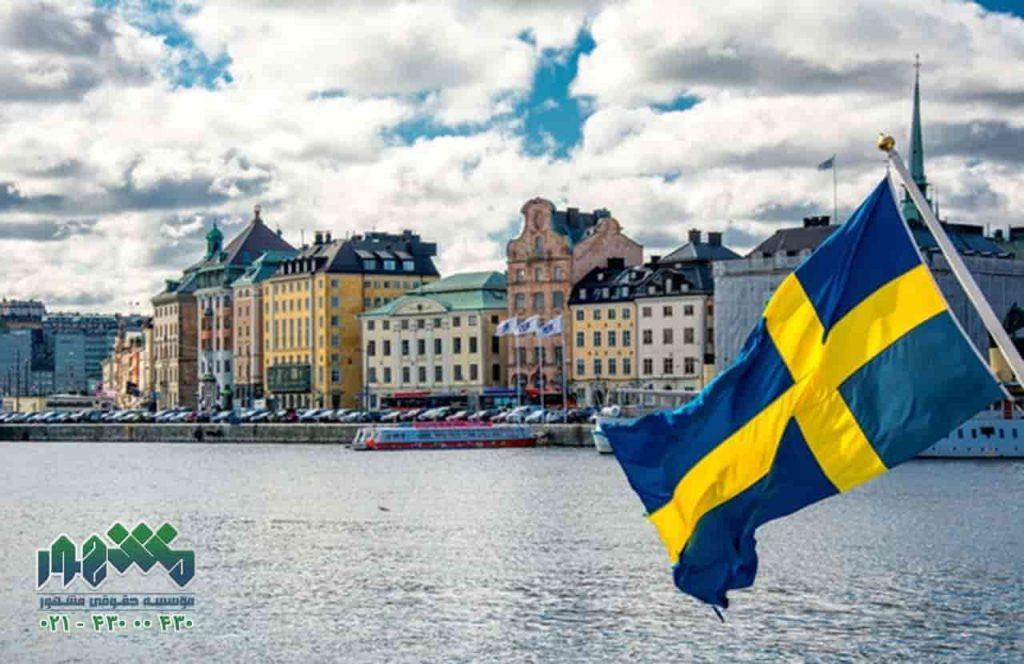 وکیل مهاجرت به سوئد