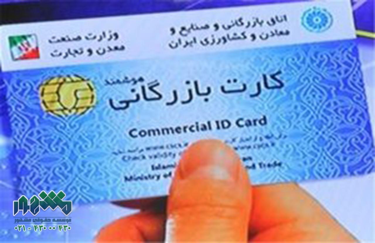 ممنوعیت نقل و انتقال کارت بازرگانی