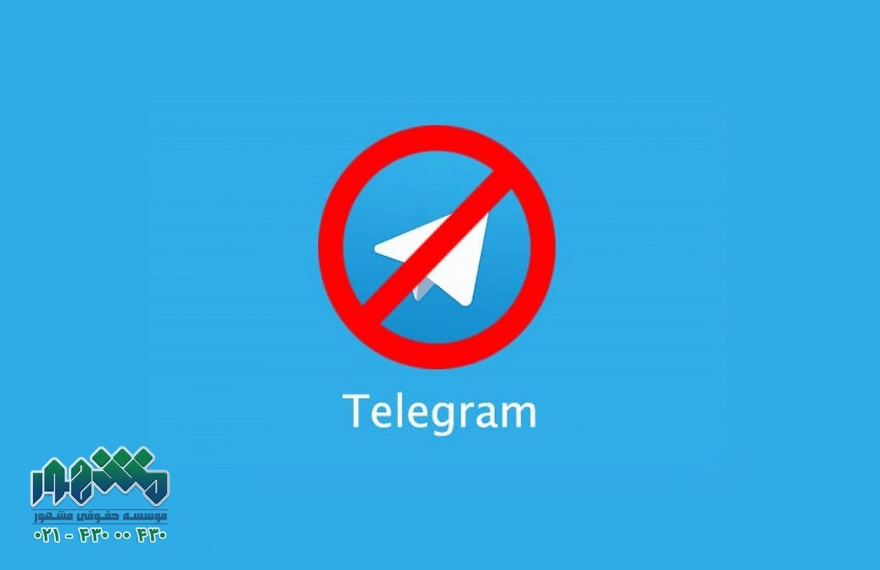 قطعیت قرار منع تعقیب بازپرس فیلتر کننده تلگرام | قطعیت قرار منع تعقیب بازپرس فیلتر تلگرام