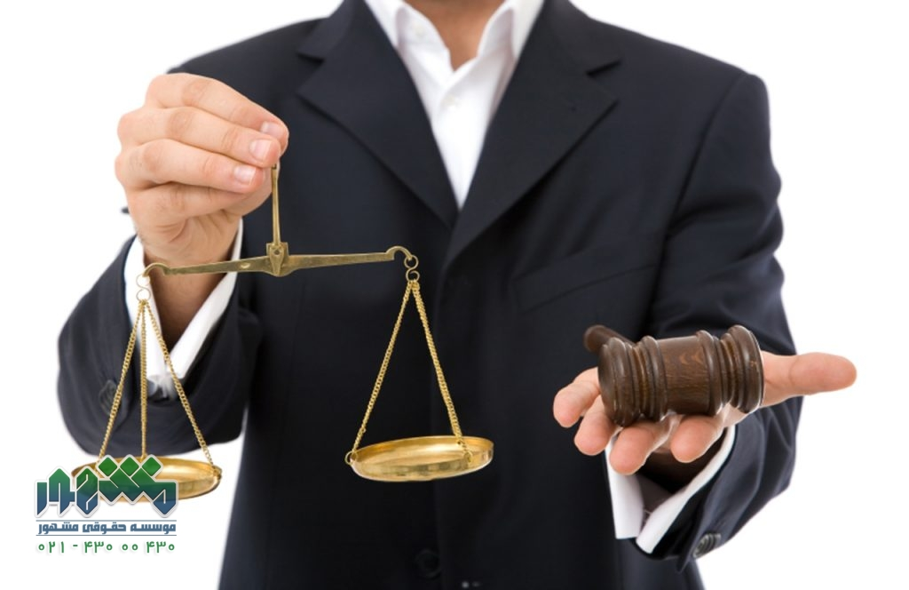 وکیل دادگستری | وکیل پایه یک دادگستری | کارآموز وکالت