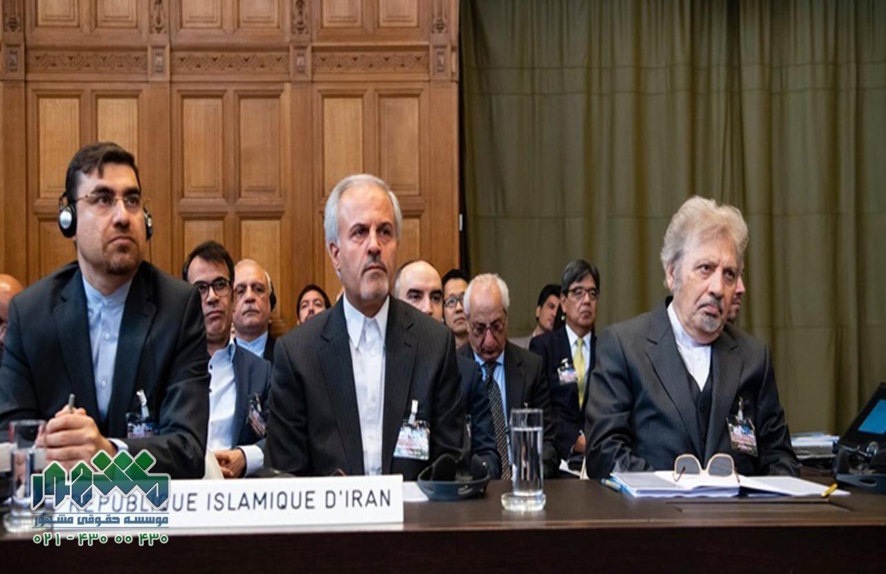 تیم حقوقی کشورمان در موضوع شکایت ایران از آمریکا در دادگاه لاهه