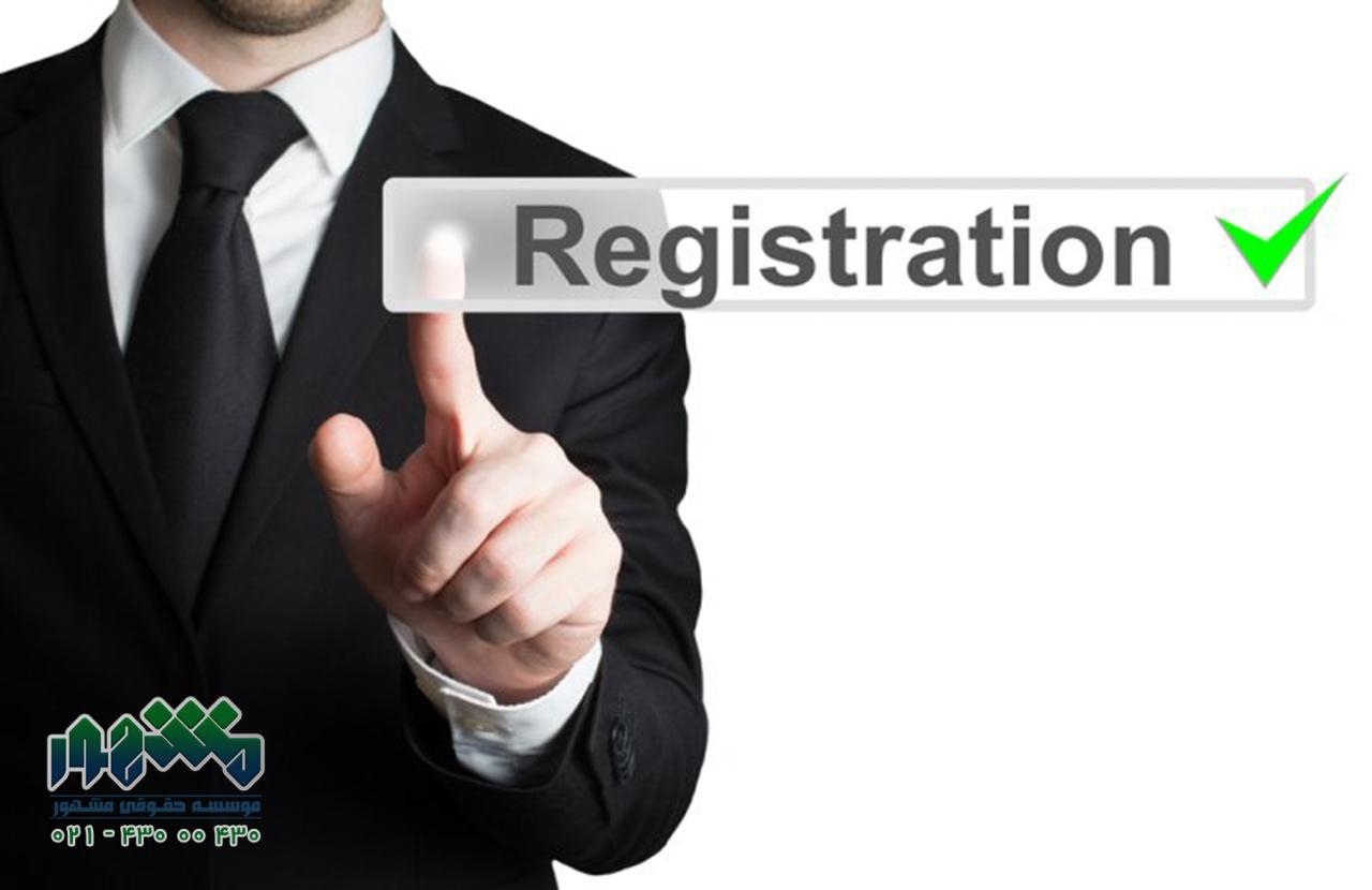ثبت تغییر آدرس شرکت ها