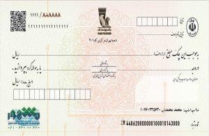قانون جدید چک ابلاغ شد + متن کامل قانون