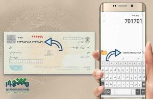 آموزش تصویری نحوه استعلام چک برگشتی و چک های صیادی با پیامک