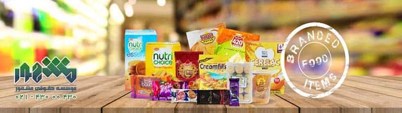 ثبت برند مواد غذایی | ثبت برند بسته بندی مواد غذایی | استعلام برند مواد غذایی