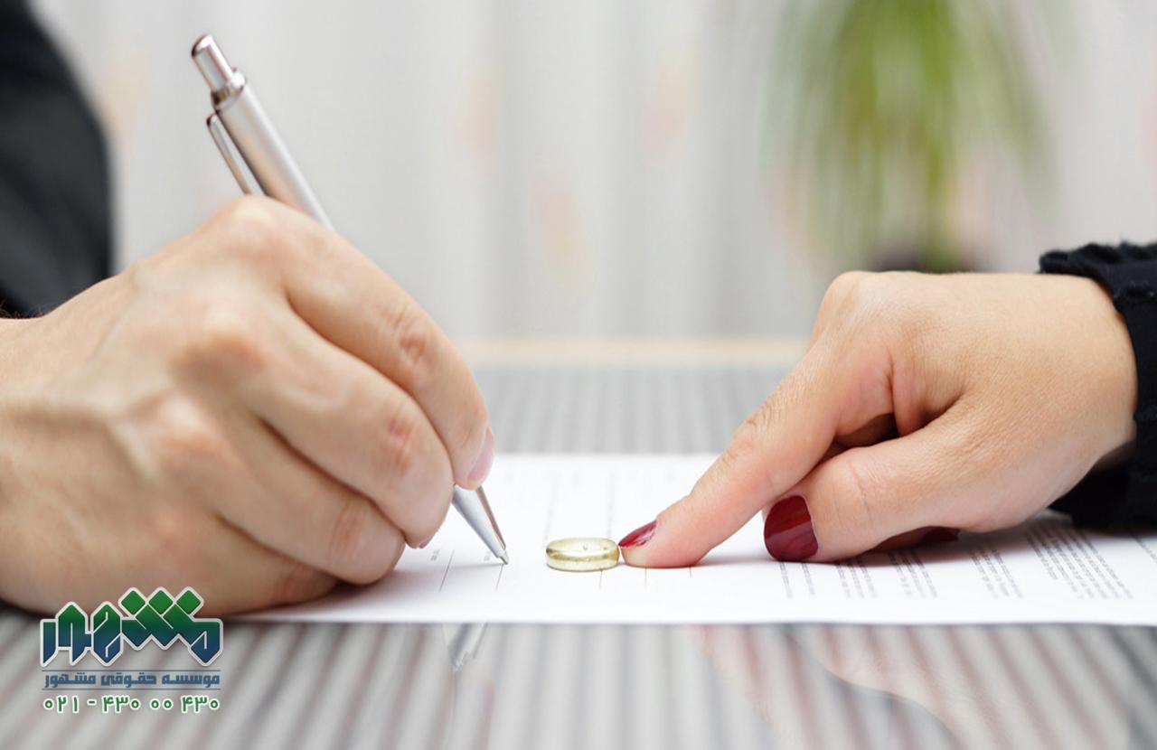 طلاق توافقی چگونه است؟