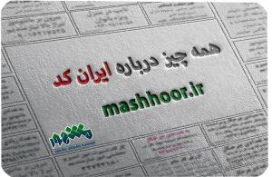 ایران کد چیست؟ 0 تا 100 مدارک و مراحل دریافت ایران کد درسال 99