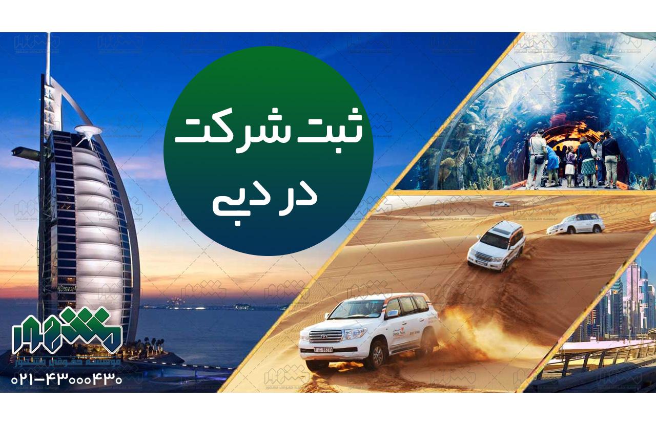 ثبت شرکت در دبی چگونه است
