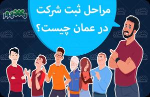 راهنمای کامل مراحل، مدارک و هزینه ثبت شرکت در عمان