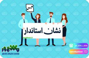 دریافت استاندارد ایران چگونه است؟ بررسی مدارک، شرایط و هزینه اخذ استاندارد ملی