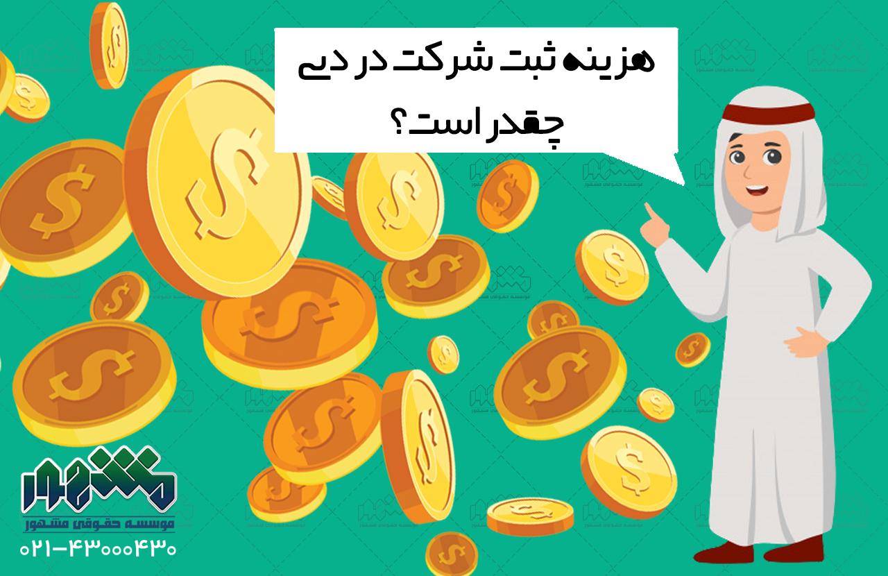 هزینه ثبت شرکت در دبی