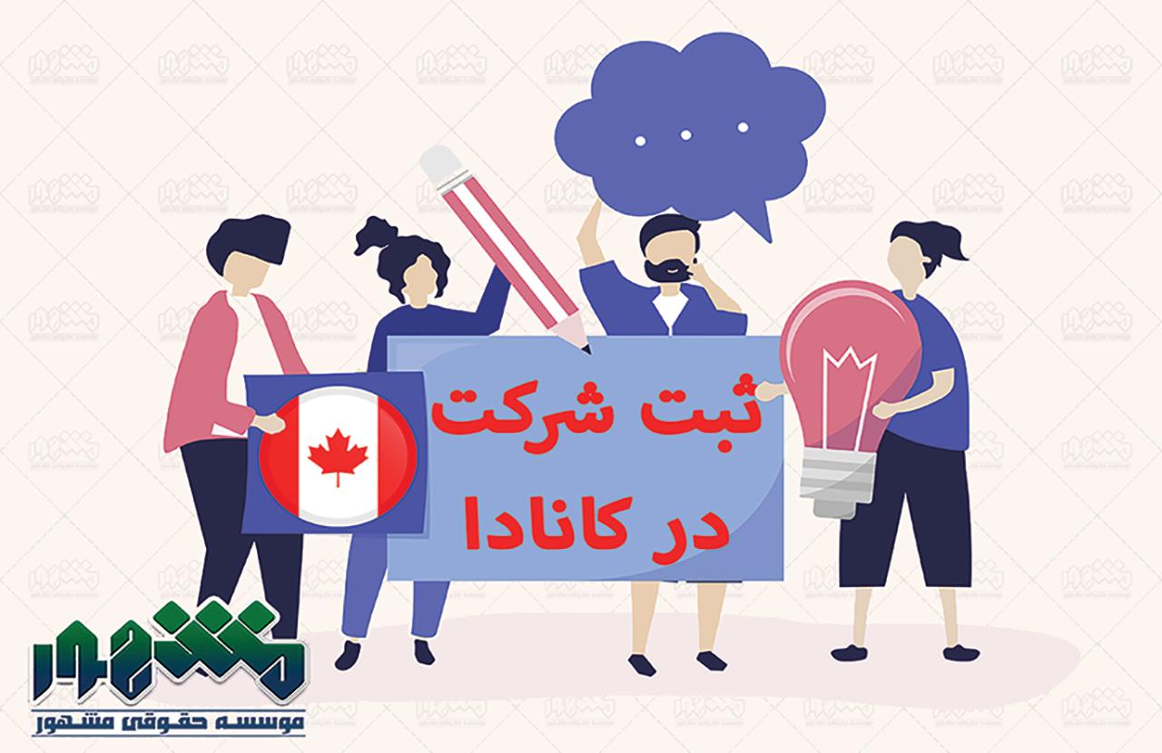 اخذ اقامت از طریق ثبت شرکت در کانادا