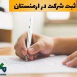 ثبت شرکت در ارمنستان و مراحل کامل، مدارک و هزینه ثبت شرکت در ارمنستان