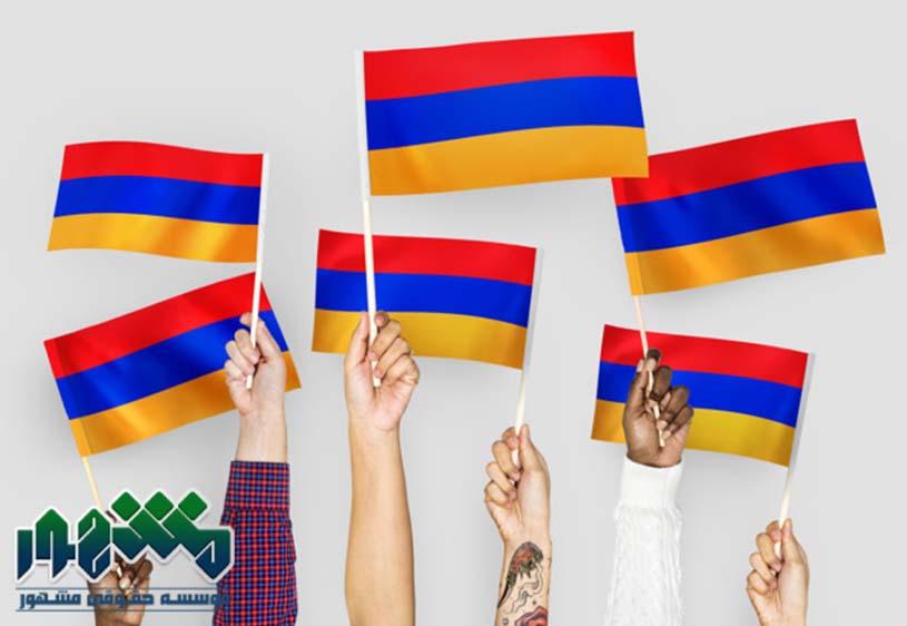هزینه ثبت شرکت در ارمنستان