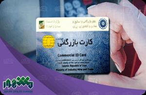 کارت عضویت اتاق بازگانی چیست؟ بررسی هزینه عضویت، مراحل و مدارک لازم