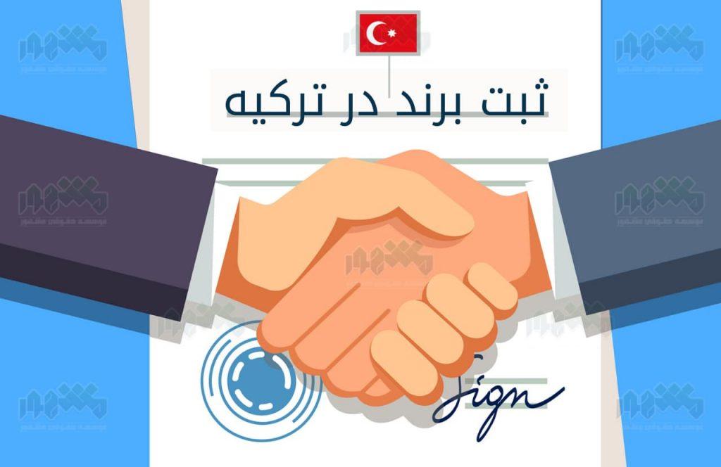 نحوه ثبت برند در ترکیه چگونه است | شرایط ثبت برند در ترکیه چیست | هزینه ثبت برند در ترکیه و مدارک ثبت برند در ترکیه