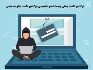 درگاه پرداخت جعلی چیست؟ نحوه تشخیص درگاه پرداخت اینترنت جعلی