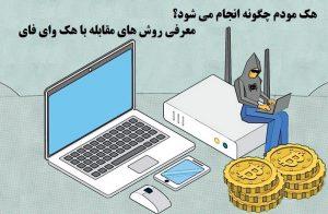 هک مودم چگونه انجام می شود؟ معرفی روش های مقابله با هک وای فای