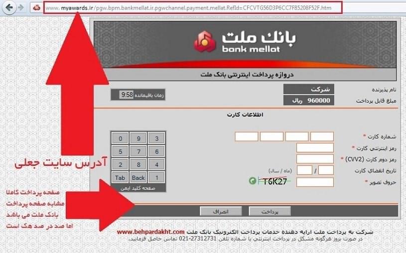 وب سایت جعلی چیست؟ اطمینان به وب سایت های فروشگاهی چگونه ممکن است؟