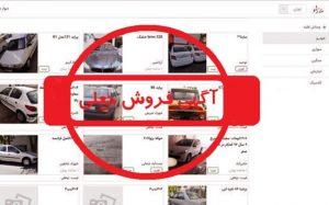 آگهی فروش جعلی چیست؟ روشهای خرید از وبسایتهای ثبت آگهی فروش بدون واسطه