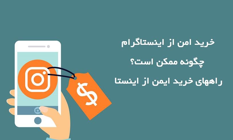 خرید امن از اینستاگرام چگونه ممکن است؟ راههای خرید ایمن از اینستا
