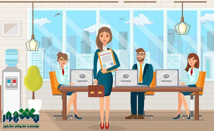 شرایط ثبت شرکت تاسیساتی | نحوه ثبت شرکت تاسیساتی چگونه است؟