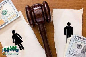 تقسیم اموال مرد بعد از طلاق و شرایط تنصیف اموال مرد بعد از طلاق چیست؟