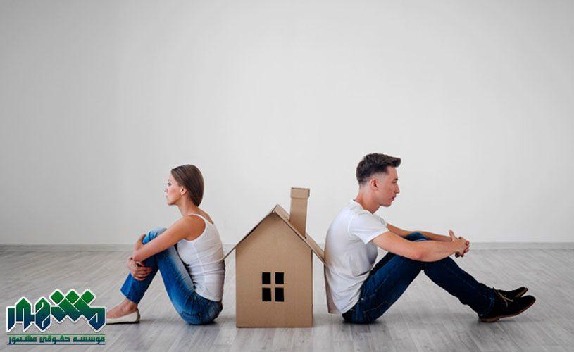 تقسیم اموال مرد بعد از طلاق | شرایط تنصیف اموال مرد بعد از طلاق چیست؟