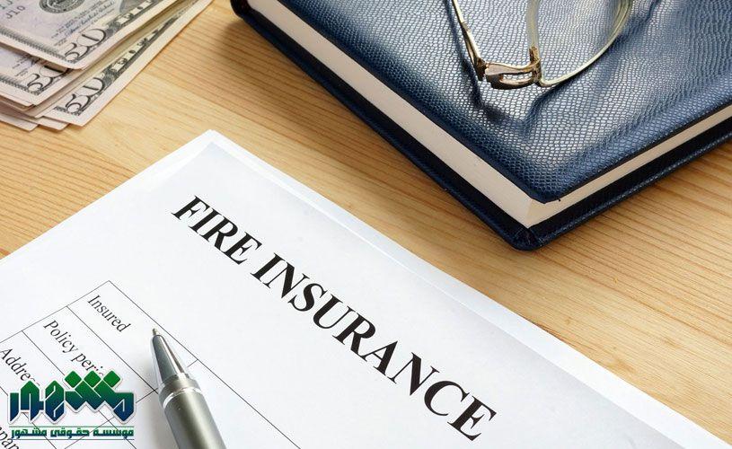شرایط بیمه نامه آتش سوزی چیست؟ عوامل موثر بر نرخ بیمه نامه آتش سوزی چیست؟