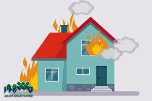 پوشش های بیمه آتش سوزی | پوشش های اصلی و اضافی بیمه آتش سوزی