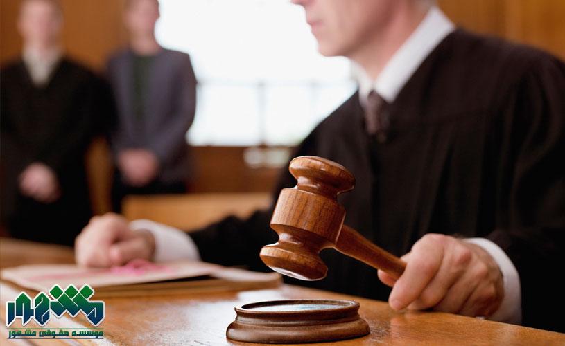 سیر تا پیاز حکم قضایی | با انواع حکم قضایی در قانون مدنی آشنا شوید