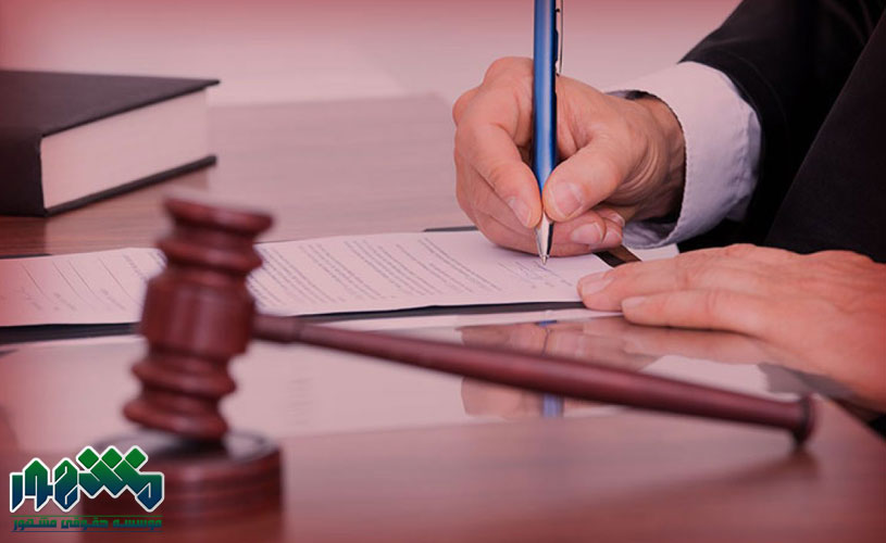 قوانین ابلاغ اوراق قضایی چیست؟