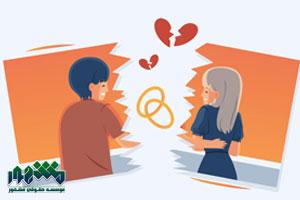 همه چیز درمورد ابطال حق طلاق ؛ چگونه باید حق طلاق را باطل کنیم؟