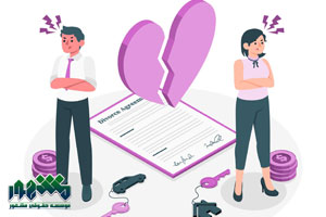 قوانین جدید طلاق توافقی در تهران + مهم ترین نکات طلاق توافقی که باید بدانید