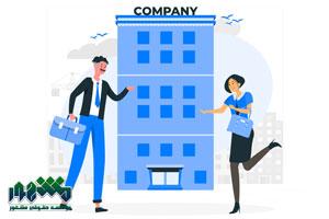 ثبت شرکت خدماتی چگونه است؟ مراحل و هزینه ثبت شرکت خدماتی