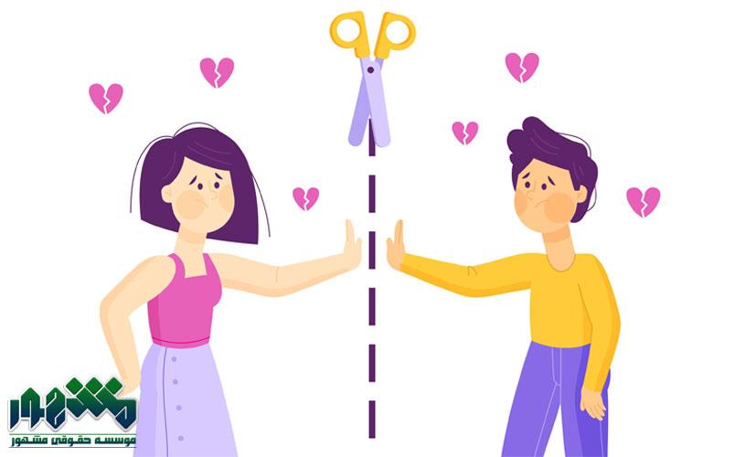 نحوه طلاق توافقی در اصفهان چگونه است؟